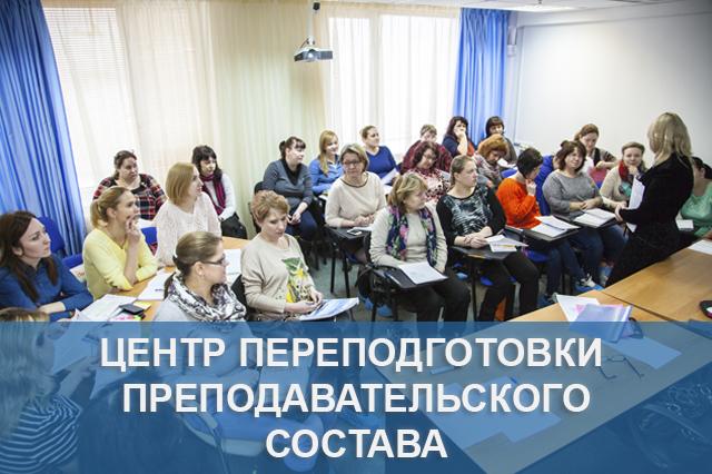 Центр переподготовки преподавательского состава