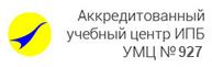 Аккредитованный учебный центр ИПБ УМЦ №927