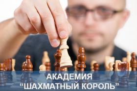 Академия Шахматный король