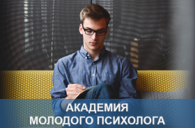 Академия молодого психолога