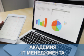 Академия IT менеджмента
