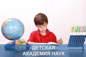 Детская академия наук